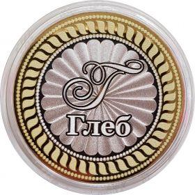 ГЛЕБ, именная монета 10 рублей, с гравировкой
