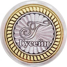 ГУСЕЙН, именная монета 10 рублей, с гравировкой