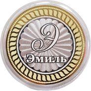 ЭМИЛЬ, именная монета 10 рублей, с гравировкой