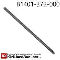 Игловодитель В1401-372-000 для пуговичной машины MB-373
