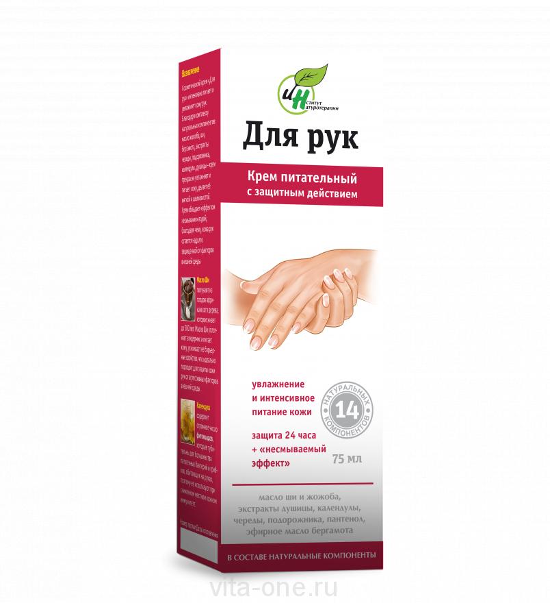 Питательный крем с защитным действием Для рук Naturmed (Натурмед) 75 мл