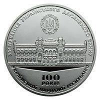 Памятная медаль 100 лет основания Украинскому Государственному банку УНР Украина 2017