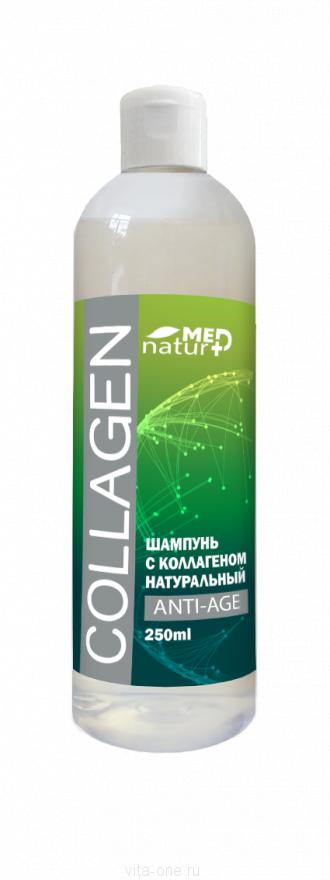 Шампунь для волос с коллагеном натуральный Naturmed (Натурмед) 250 мл