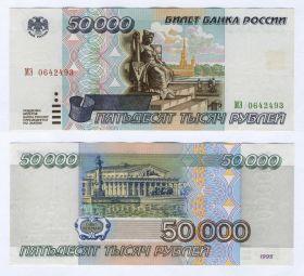 50000 рублей 1995 года. Состояние XF-aUNC. БС 8621998