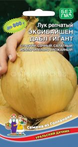 Лук репчатый Эксибайшен Дабл Гигант (Уральский Дачник)