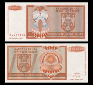 СЕРБИЯ - 1000000000 (Миллиард) динар 1993 UNC ПРЕСС