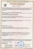 Озонатор гроза сертификат