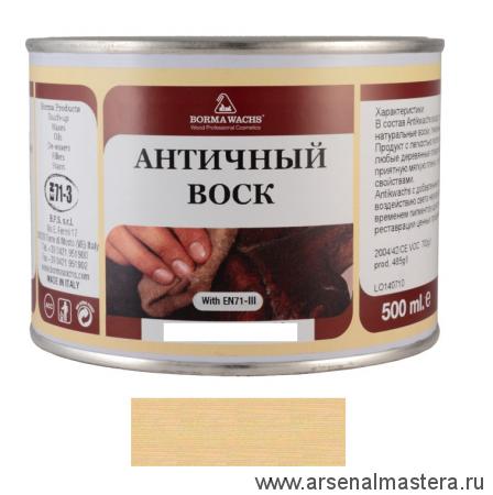 Воск античный Borma Antik Wax 500мл цв.2 светлый дуб арт. 3401