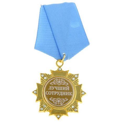 Орден Лучший сотрудник
