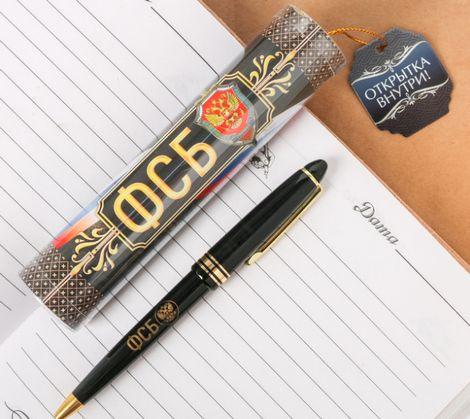 Ручка подарочная ФСБ