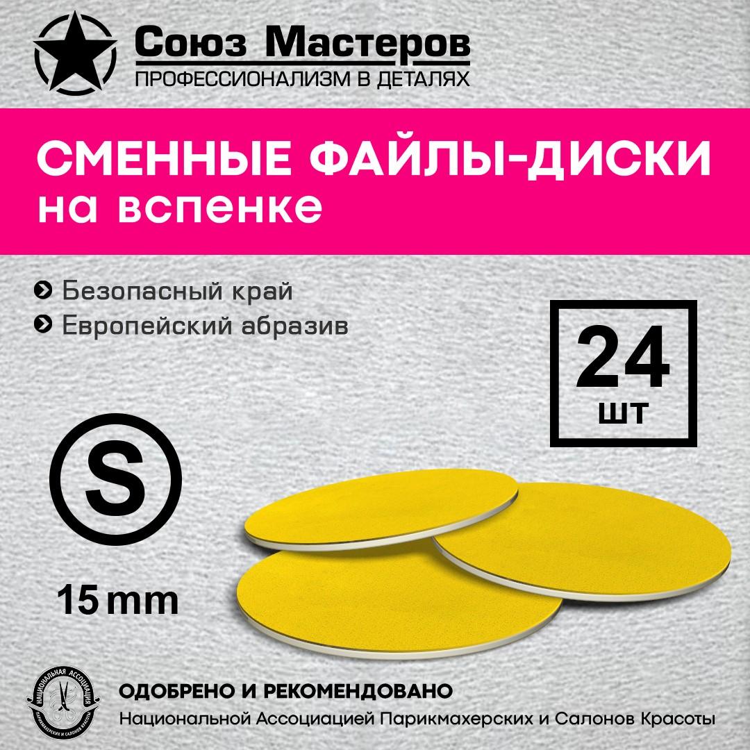 Союз Мастеров Арт.126528 СУПЕР ПРОФИ на вспенке желтые S-15мм #80 (24 шт/уп.)