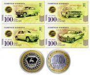 10+100 РУБЛЕЙ — НАБОР Автомобилей ГАЗ ,МОНЕТА+БАНКНОТА