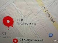 СТК Жуковский, автошкола, мотошкола