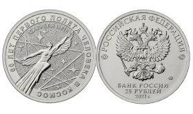 25 рублей 2021 - 60 лет первого полёта в космос. UNC