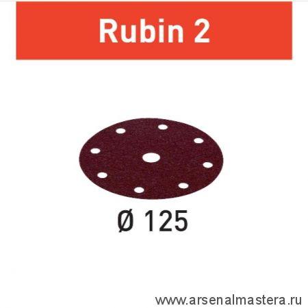Материал шлифовальный FESTOOL  Rubin II P220, комплект  из 10 шт. STF D125/90 P220 RU2/10 499108