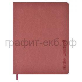Дневник шк.для старших кл.Феникс+ кожзам мягкая обложка однотонный 54230/54231