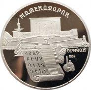5 рублей СССР 1990 года. Матенадаран. Пруф(PROOF). Запайка.