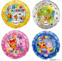Шарики фольгированные три кота , набор 4 шт С днём рождения