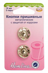 Кнопки пришивные  Hemline 18 мм. металлические c защитой от коррозии разные цвета 420.18 никель