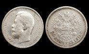 50 копеек 1911 года ЭБ, Николай 2. Ag Серебро (редкая)