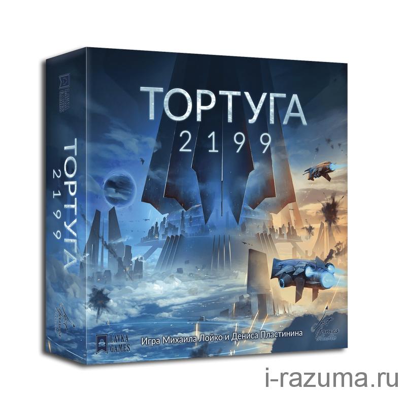 Тортуга 2199 Специальное издание