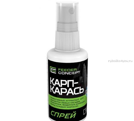 Спрей Feeder Concept 50мл Карп-Карась