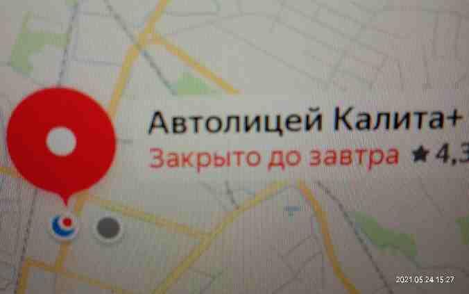 Автолицей Калита+ Автошкола