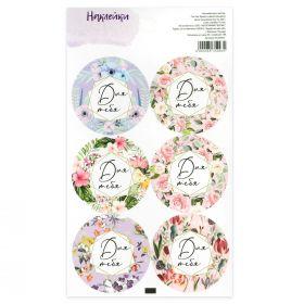 """Наклейка для цветов """"Для тебя"""", 16 х 9,5 см"""