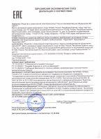 Сертификат Курунговит ЖКТ Арго