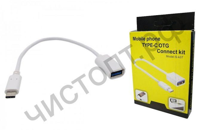 Переходник штекер (папа) Type C - гнездо (мама) USB OT-SMA02 (509) провод 10 см. (USB-TYPE-C) OTG