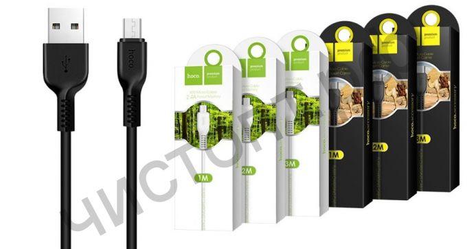 Кабель USB - микро USB HOCO X20, 3.0м, круглый, 2.1A, силикон, цвет: чёрный