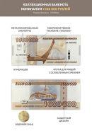 1 миллион рублей - коллекционная банкнота - (водяной знак, защита) Серия АА