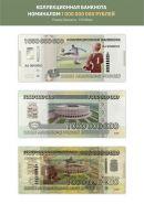 1 миллиард рублей - коллекционная банкнота - (водяной знак, защита) Серия АА