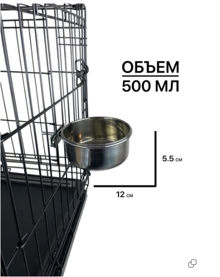 Миска метал с держателем 0,5Л для клеток и вольеров