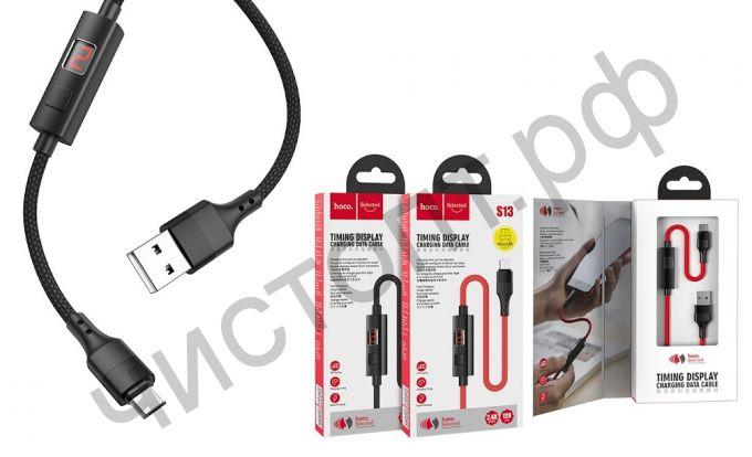 Кабель USB - микро USB HOCO S13 Central control, 1.2м, круглый, 2.1A, нейлон, дисплей, цвет: черный