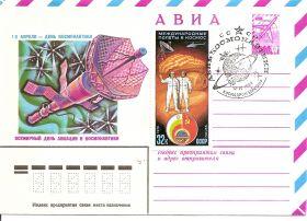 ХМК Авиа со СГ - День космонавтики 12.04.1980 г. Байконур