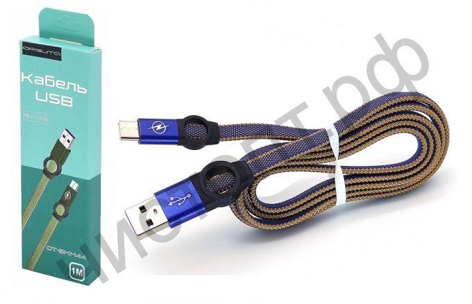 Кабель USB 2.0 Aм (П)- microUSB (П) OT-SMM44 Синий 2.4A 1м картон