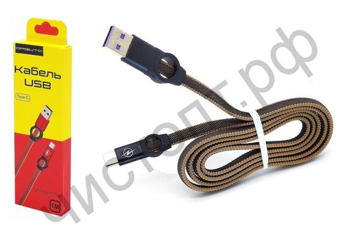 Кабель USB 2.0 Aм (П)- TYPE C (П) OT-SMT18 Черный 2,4A 1м картон