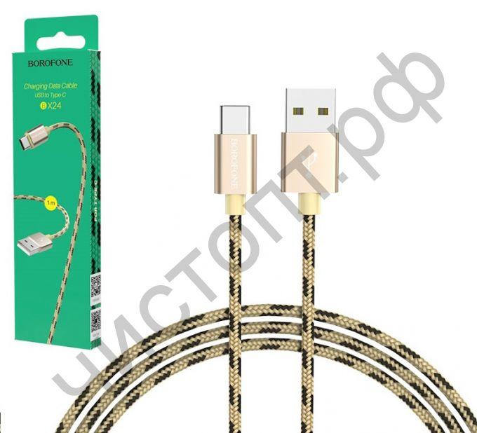 Кабель USB - Type-C Borofone BX24 1.0м 2.4A ткань золотой