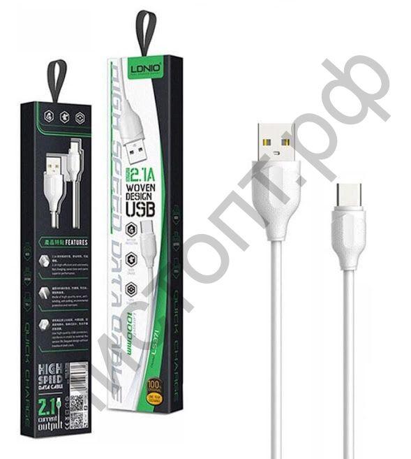 Кабель USB 2.0 Aм (П)- Type-C (П) LDNIO LS371 1m 2.1A медь: 60 жил White