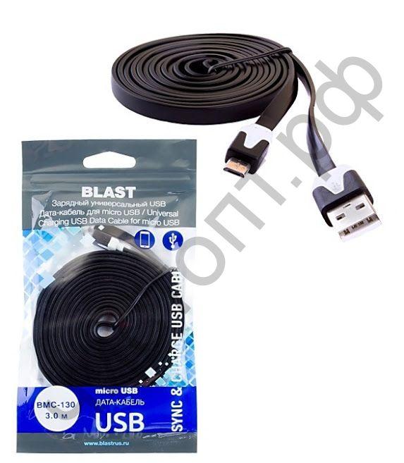 Кабель USB - микро USB BLAST BMC-130 черный плоский 3м (40016)