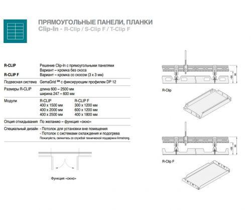 Потолочная плита Orcal Plain R-Clip F с фаской 1200x600x33
