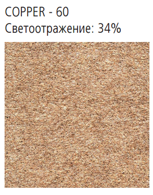 PRECIOUS TONES 600x600x20 кромка E24S8 цвет Copper