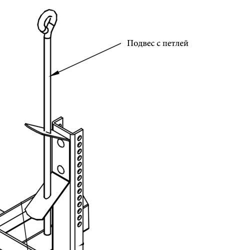 Подвес с петлей Н=205-1180 мм (в коробке 100 шт)