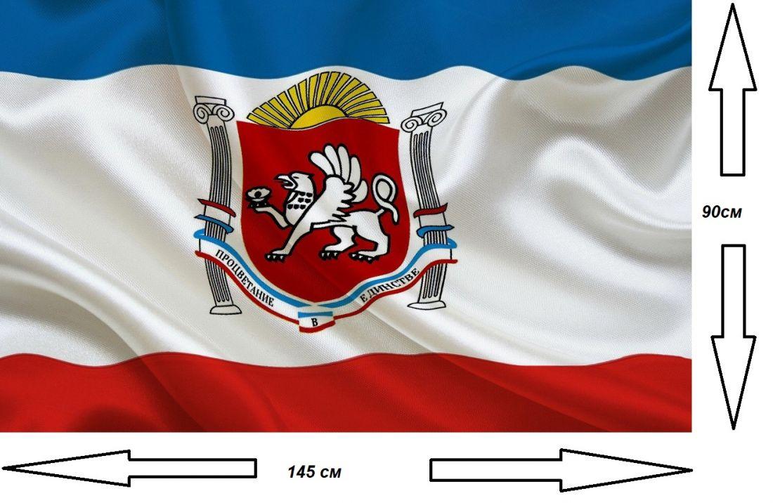 Флаг Крыма 90х145см.
