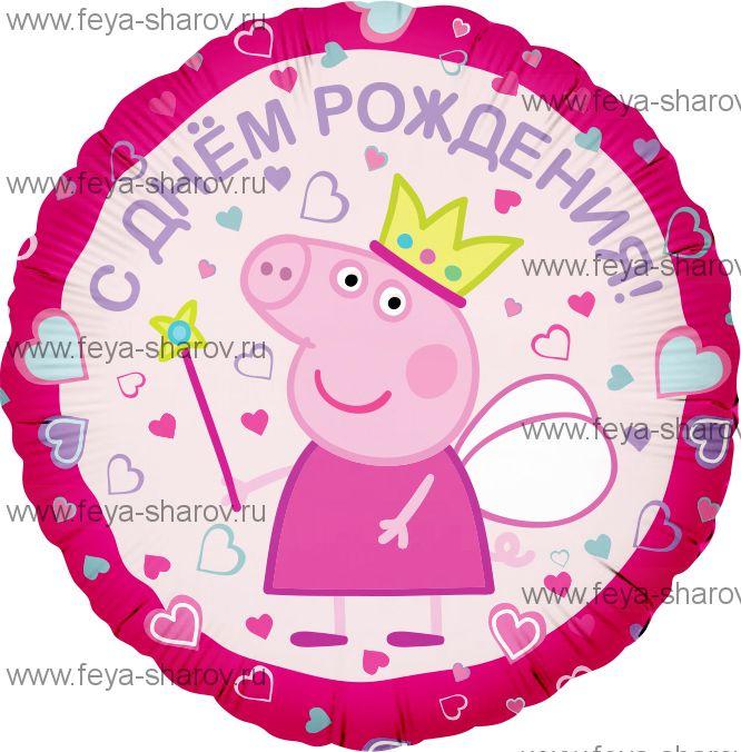 Шар Свинка Пеппа 46 см