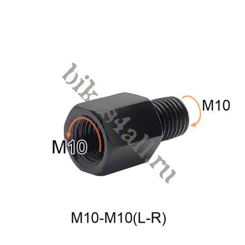 Переходник для зеркала М10-М10 (L-R)