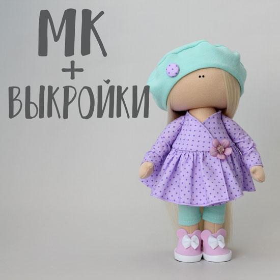 Мастер Класс + выкройка Кукла Фиона