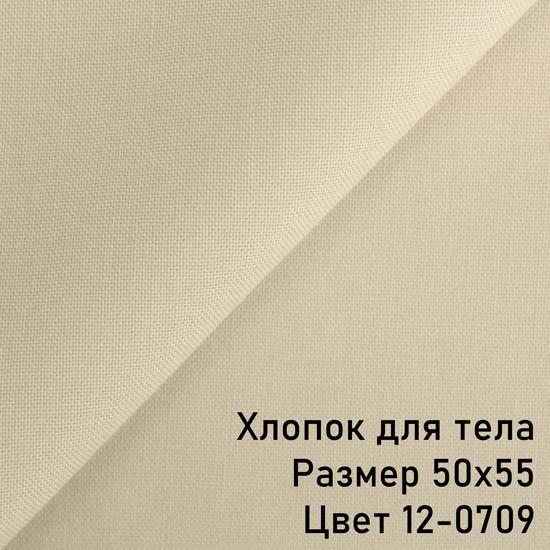 Ткань для тела Хлопок Peppy Бежевый в разбеле (Корея) 50*55 см.