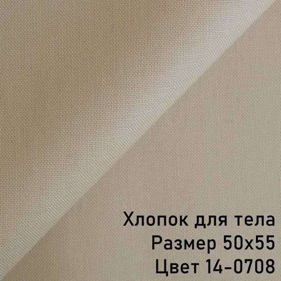 Ткань для тела Хлопок Peppy Светло-бежевый (Корея) 50*55 см.